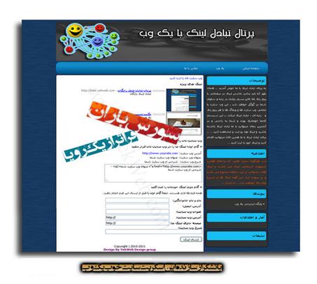 اسکریپت فارسی تبادل لینک