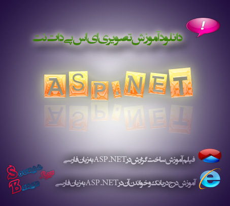 آموزش تصویری ASP.NET